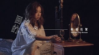 G.E.M.【回憶的沙漏 SANDGLASS】MV 幕後花絮 Behind the scenes [HD] 鄧紫棋