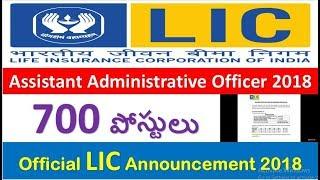 LIC 700 AAO Recruitment 2018|| Official LIC AAO Announcement || Telugu Gvt Job alerts