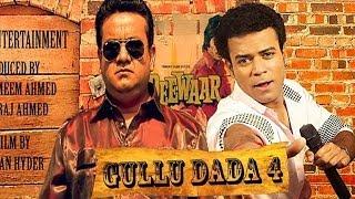 Gullu Dada 4 Full Length Hyderabadi Movie  Aziz Na