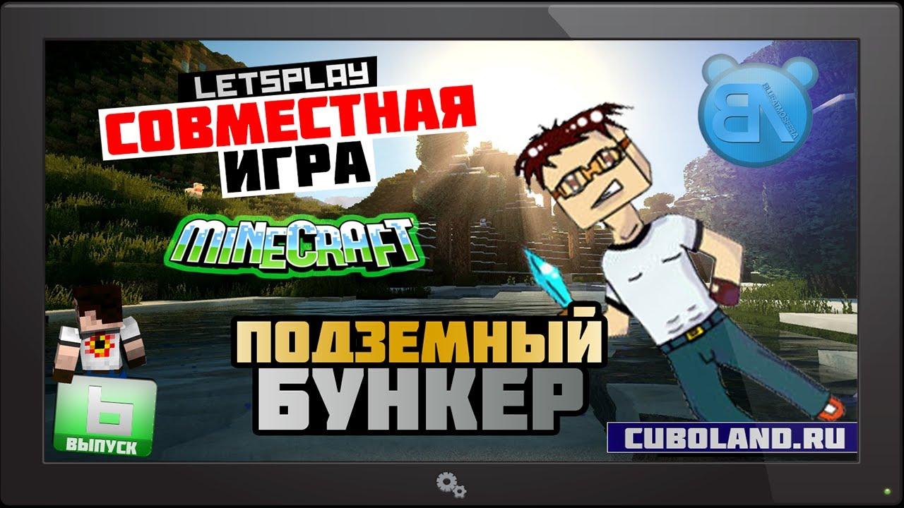 MINECRAFT - Lets Play 06 Подземный бункер - YouTube