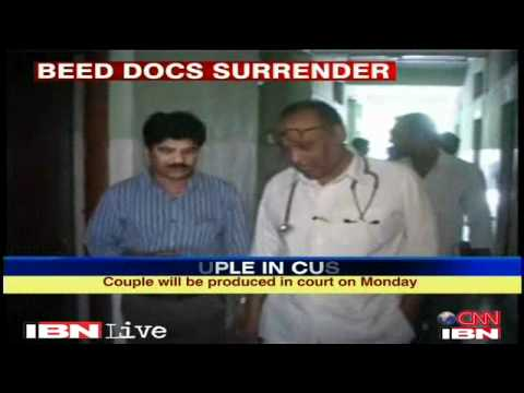 Illegal abortion cases  Beed doctor couple surrender --Videos...