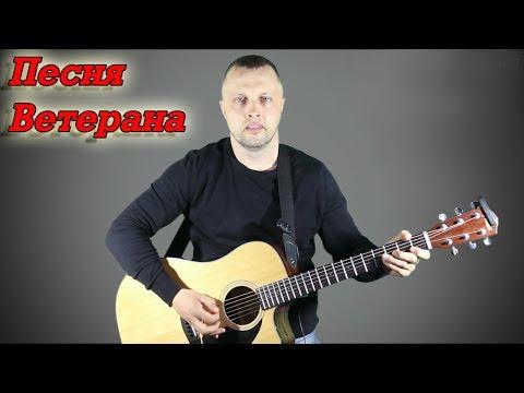 Армейская Песня Ветерана (Дмитрий Потапов)