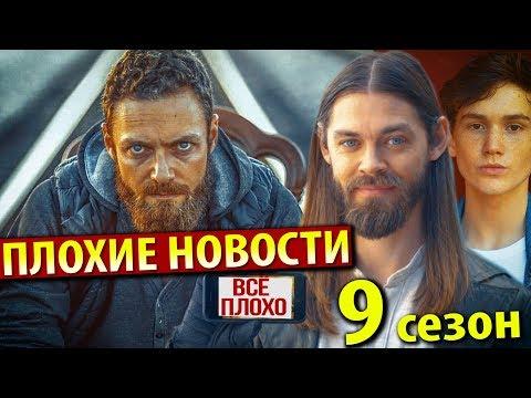Плохие новости о 9 сезоне Ходячих мертвецов | СПОЙЛЕРЫ!