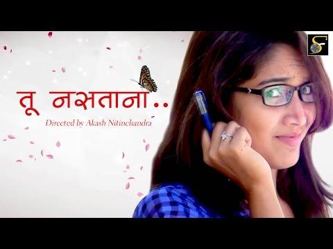 Tu Nastana - Marathi Romantic Poem with Subtitles   उपशीर्षके मराठी प्रणयरम्य कविता