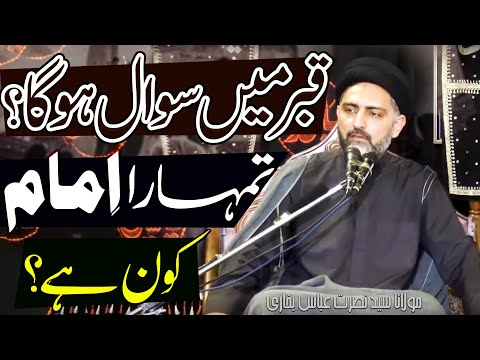 Qabr Mayn Poocha Jayga Tumhara Imam Kaun .. | Maulana Syed Nusrat Abbas Bukhari | 4K