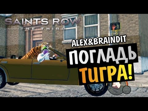Saints Row The Third - ПОГЛАДЬ ТИГРА! -  Alex и BrainDit