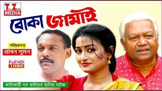 Boka Jamai | bangla natok | বোকা জামাই | tomal | haydar ali | Uattom |  sahin | Sraban Sumon