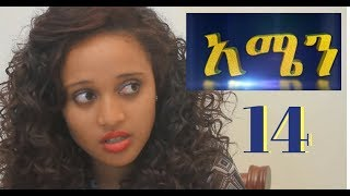 Amen Ethiopian Series Drama Episode 14