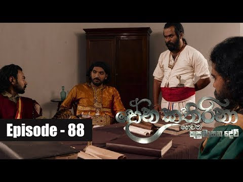 Dona Katharina | Episode 88 24th October 2018