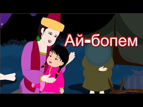 Ай-бопем | Колыбельная | Казахские детские песни | Kazakh Lulliby