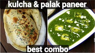palak paneer and masala kulcha naan combo recipe | paneer curry with naan kulcha |  पालक पनीर कुलचा