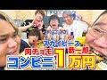 【大食いコラボ】6人ならコンビニ1万円企画余裕で達成できるでしょ!!!【ローソン編】 thumbnail