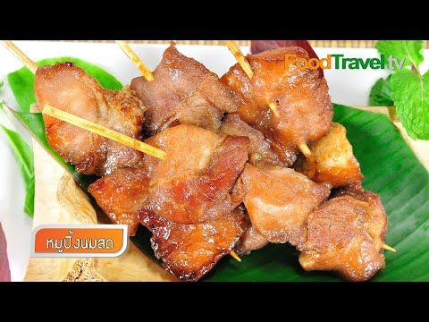 หมูปิ้งนมสด Grilled Skewered Milk Pork Music Videos