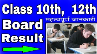10th, 12th board result 2017 | class 10th and class 12th result | indea rejalt com | up board result