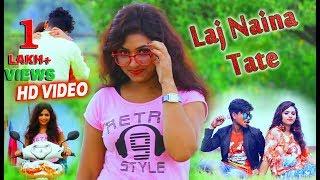 Lajnaina Tate (Mantu) New Sambalpuri HD Video 2017 (CR)