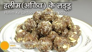 Aliv Ladoo Recipe -  Halim Ke Ladoo Recipe