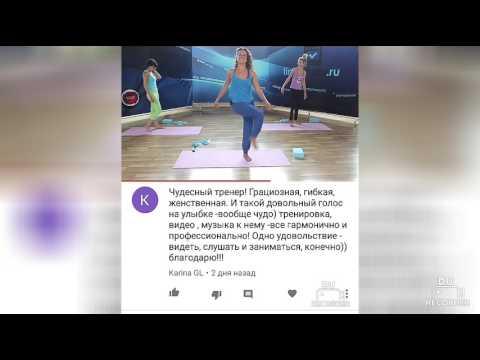 ВАШИ ОТЗЫВЫ! Стретчинг с Фирсовой Екатериной на timestudy.ru