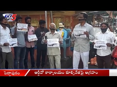 Villagers Fight Against Peddapuram RTO Office Demolition | TV5 News