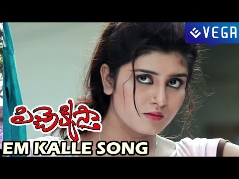Pichekkistha Movie - Em Kalle Song - Latest Telugu Songs 2014...