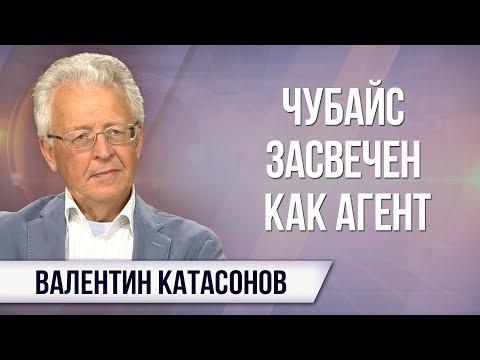 """Валентин Катасонов. Кремлёвский доклад – послание """"спящим"""""""