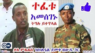 ቃለ ምልልስ ከኮሎኔል ደመቀ ዘውዱ ጋር - Ethiopia Colonel Demeke Zewdu FREE - DW Amharic (Feb. 20, 2018)