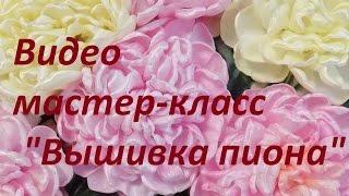 """Видео мастер-класс """"Вышивка пиона"""". Разживалова Наталья"""