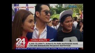 24 Oras: Ilang celebrity, dumayo pa para mapanood nang live ang bakbakang Pacquiao-Matthysse