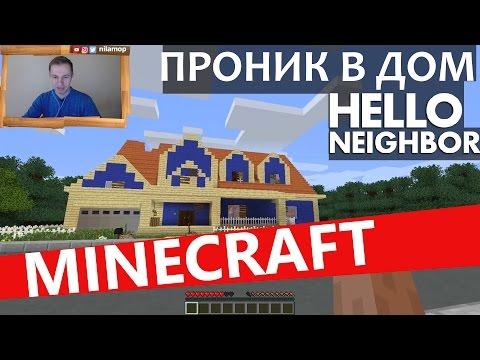 №249: ПРОНИК В ДОМ К СОСЕДУ В ПРИВЕТ СОСЕД(minecraft). ОН ВАМПИР?