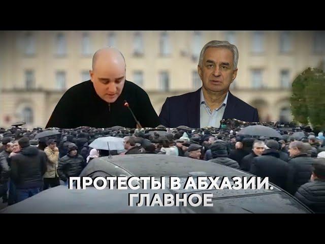 Протесты в Абхазии. Главное