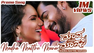 Madha Matthu Manasi Promo Song | Prajwal Devraj | Mano Murthy | Sathish Pradhan I Shruthi Hariharan