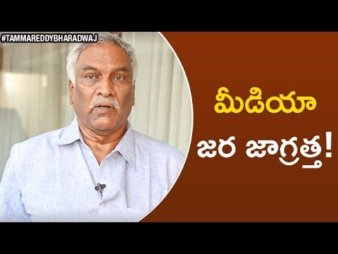 Tammareddy Bharadwaj STRONG COUNTER To Media | Tammareddy Bharadwaj about Telugu Film Industry