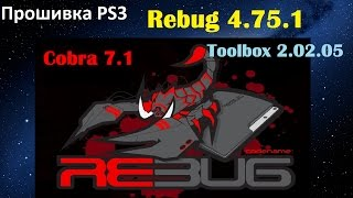 Прошивка PS3 REBUG 4.75.1 – Cobra 7.1 + Toolbox 2.02.05 - CEX / DEX