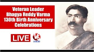 Veteran Leader Bhagya Reddy Varma 130th Birth Anniversary Celebrations - LIVE