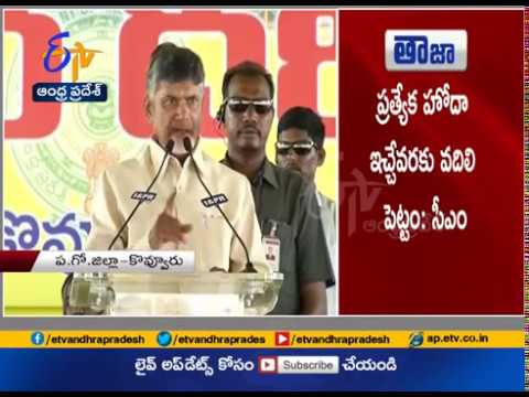Govt Focus on Education for Poor Children | CM Chandrababu