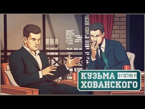 Кузьма Гридин в гостях у Хованского
