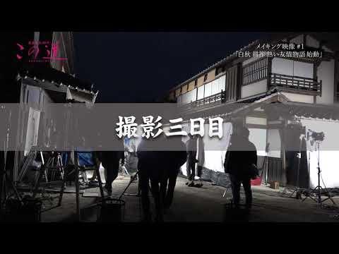 メイキング映像#1「白秋 耕筰 熱い友情物語 始動」