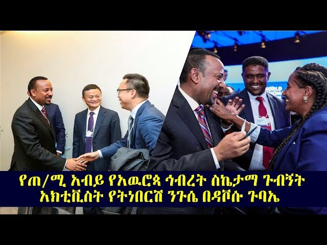 Ethiopia: PM Abiy Ahmed's Successful Visit To European Union