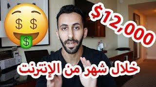 كيف كسبت 12 ألف دولار خلال شهر واحد من الإنترنت 💰   45 ألف ريال سعودي   ميرش امازون