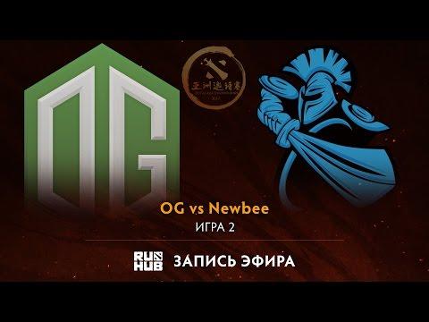 OG vs Newbee, DAC 2017 Play-Off, game 2 [Adekvat, Maelstorm]