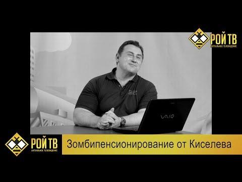 Зомбипенсионирование от Киселева