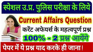 Current affairs 2018/Current affairs question & answer/GK question in hindi/current affairs/gk hindi