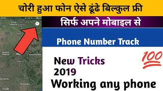 How to Phone Track Phone Number Locations any phone