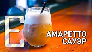 Амаретто сауэр — рецепт коктейля Едим ТВ