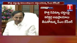 CM KCR Holds Meeting with Ministers andamp; Collectors In Pragathi Bhavan  Telugu