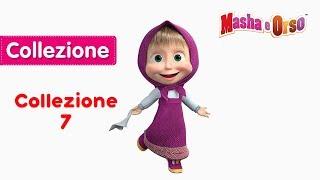 Masha e Orso - Сollezione 7 🎬(20 minutes) Nuovi cartoni animati 2018!
