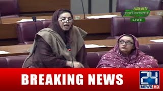 Fehmida Mirza Hard Speech in National Assembly | 18 Jan 2019