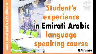Emirati Arabic language speaking course students experience