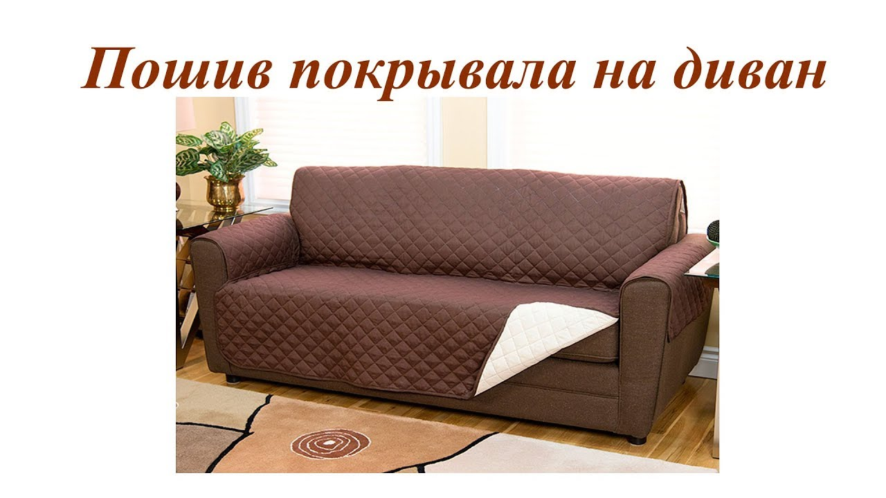Чехол на сидушку дивана своими руками 71