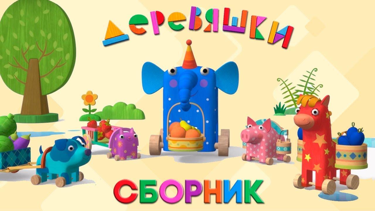 Деревяшки - Сборник развивающих мультфильмов для малышей - Топ серий