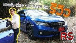 รีวิวและทดลองขับ Honda Civic 1.5 Turbo RS 2019
